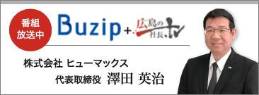番組放送中 Buzip+広島の社長.TV 株式会社 ヒューマックス 代表取締役 澤田 英治