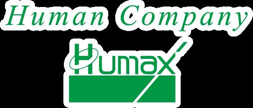 Human Company 株式会社 ヒューマックス