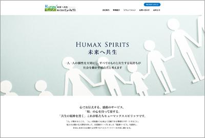 株式会社 ヒューマックス コーポレートサイト